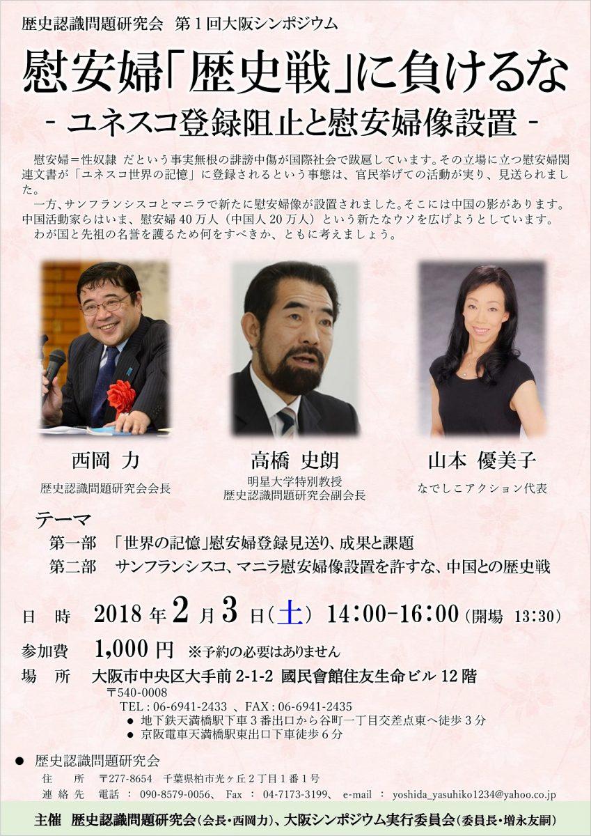 歴認研第一回大阪シンポジウム開催