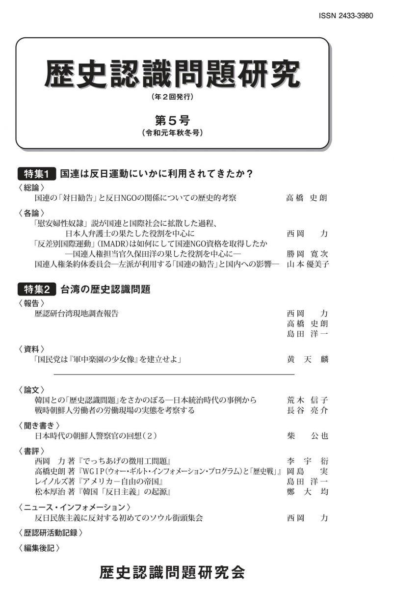 『歴史認識問題研究(第5号令和元年秋冬号)』を発行いたしました。