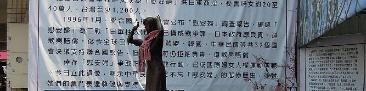 台湾の慰安婦像
