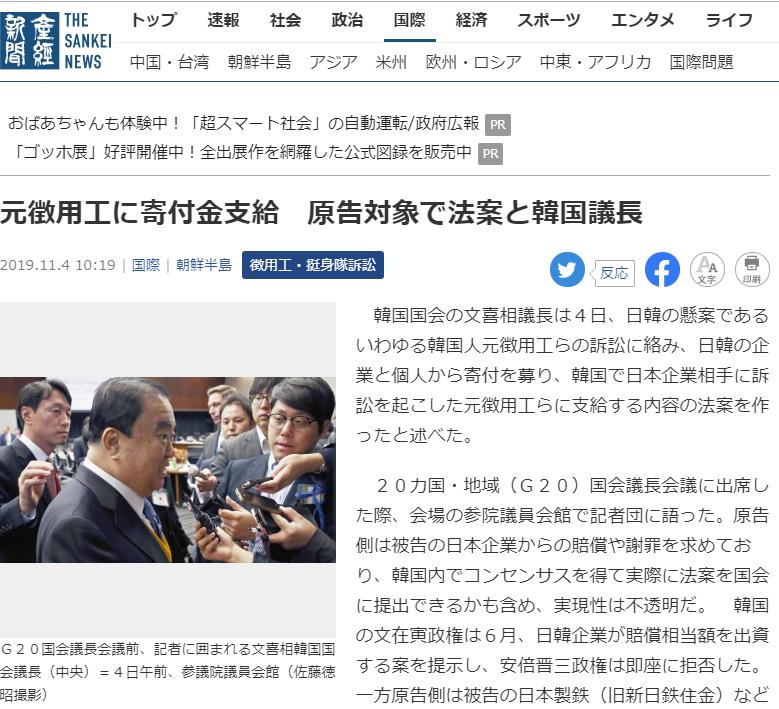 韓国の文喜相議長が原告の元「徴用工」への寄付金支給の法案を作成した ...