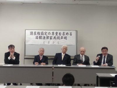 日韓の弁護士たちが大法院判決に抗議する共同声明を発表しました。