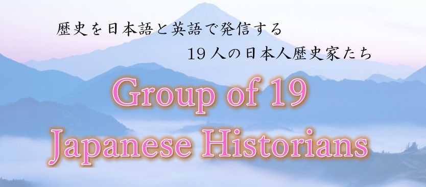 Group of 19 Japanese Historians