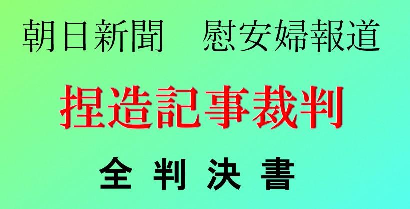 植村捏造記事裁判判決