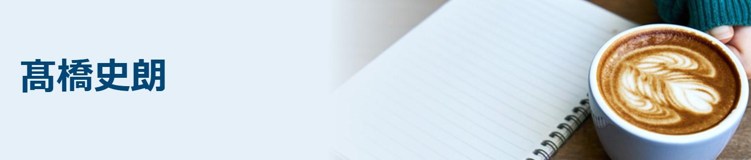 道徳サロンで髙橋史朗副会長の論文を閲覧する