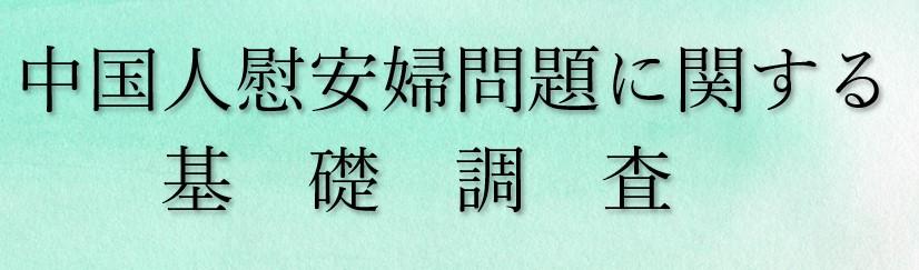 中国人慰安婦問題に関する基礎調査(英文あり)